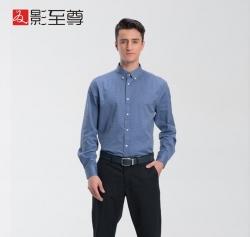 影至尊男士商务长袖衬衫